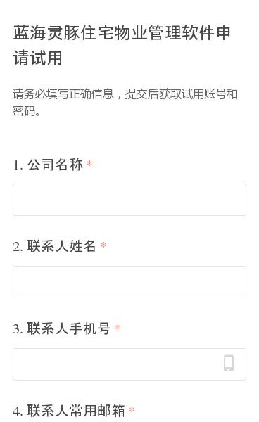 请务必填写正确信息,提交后获取试用账号和密码。