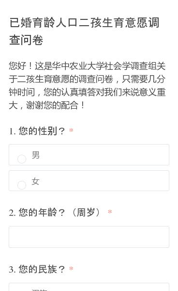 您好!这是华中农业大学社会学调查组关于二孩生育意愿的调查问卷,只需要几分钟时间,您的认真填答对我们来说意义重大,谢谢您的配合!