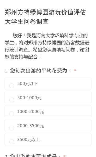 您好!我是河南大学环境科学专业的学生,将对郑州方特绿博园的游客数据进行统计调查。希望您认真填写问卷,谢谢您的支持与配合!