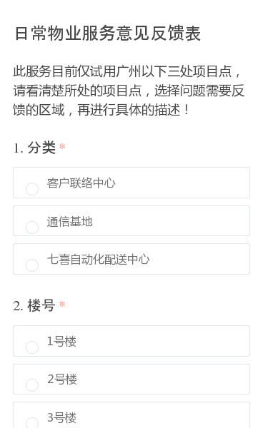 此服务目前仅试用广州以下三处项目点,请看清楚所处的项目点,选择问题需要反馈的区域,再进行具体的描述!