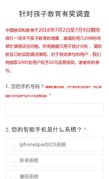 中国移动和教育于2016年7月2日至7月9日期间进行一项关于孩子教育的调查,邀请您用几分钟时间帮忙填答这份问卷。所有数据只用于统计分析, 请您按自己的实际情况填写。对于有效参与的用户,我们将抽取1000名用户给予10元话费奖励。谢谢您的参与。