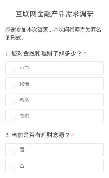 感谢参加本次答题,本次问卷调查为匿名的形式。