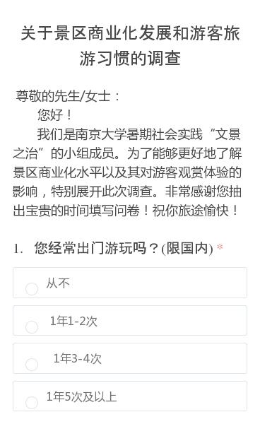 """尊敬的先生/女士: 您好!  我们是南京大学暑期社会实践""""文景之治""""的小组成员。为了能够更好地了解景区商业化水平以及其对游客观赏体验的影响,特别展开此次调查。非常感谢您抽出宝贵的时间填写问卷!祝你旅途愉快!"""
