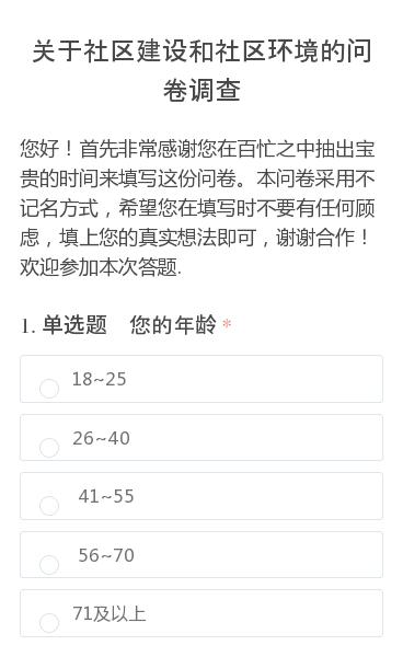 您好!首先非常感谢您在百忙之中抽出宝贵的时间来填写这份问卷。本问卷采用不记名方式,希望您在填写时不要有任何顾虑,填上您的真实想法即可,谢谢合作!欢迎参加本次答题.