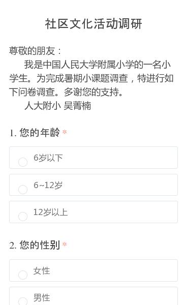 尊敬的朋友:   我是中国人民大学附属小学的一名小学生。为完成暑期小课题调查,特进行如下问卷调查。多谢您的支持。   人大附小 吴菁楠
