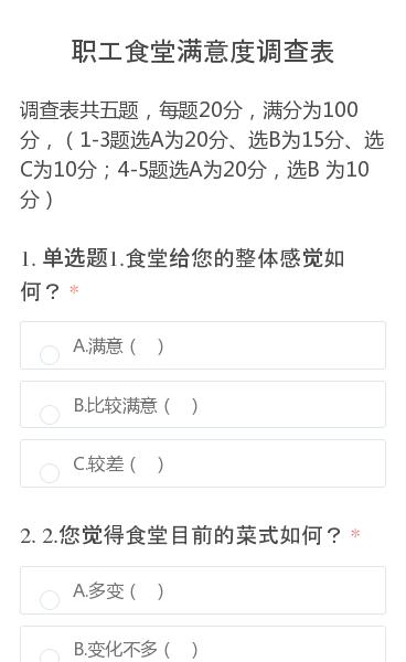 调查表共五题,每题20分,满分为100分,(1-3题选A为20分、选B为15分、选C为10分;4-5题选A为20分,选B 为10分)