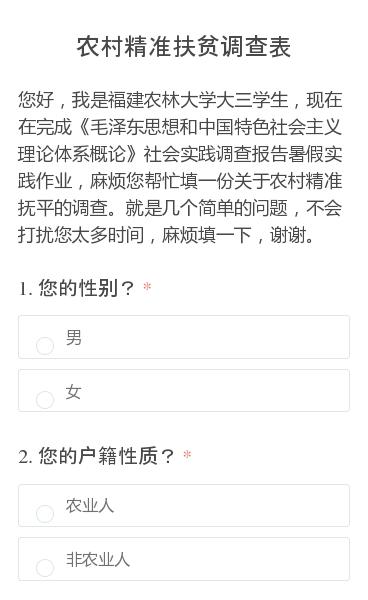 您好,我是福建农林大学大三学生,现在在完成《毛泽东思想和中国特色社会主义理论体系概论》社会实践调查报告暑假实践作业,麻烦您帮忙填一份关于农村精准抚平的调查。就是几个简单的问题,不会打扰您太多时间,麻烦填一下,谢谢。