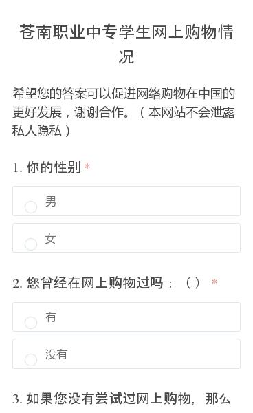 希望您的答案可以促进网络购物在中国的更好发展,谢谢合作。(本网站不会泄露私人隐私)
