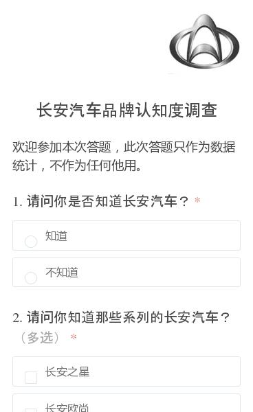 欢迎参加本次答题,此次答题只作为数据统计,不作为任何他用。