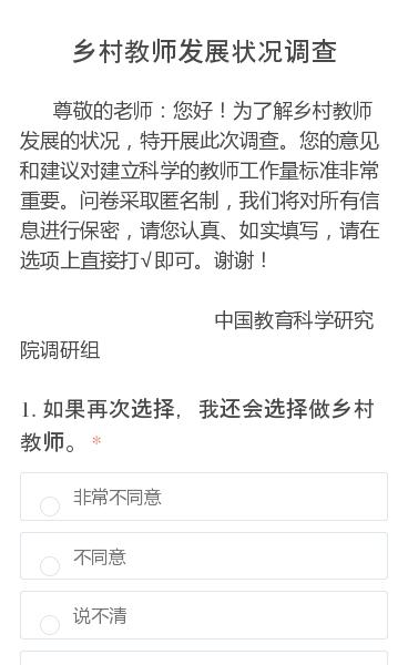 尊敬的老师:您好!为了解乡村教师发展的状况,特开展此次调查。您的意见和建议对建立科学的教师工作量标准非常重要。问卷采取匿名制,我们将对所有信息进行保密,请您认真、如实填写,请在选项上直接打√即可。谢谢!                                                  中国教育科学…