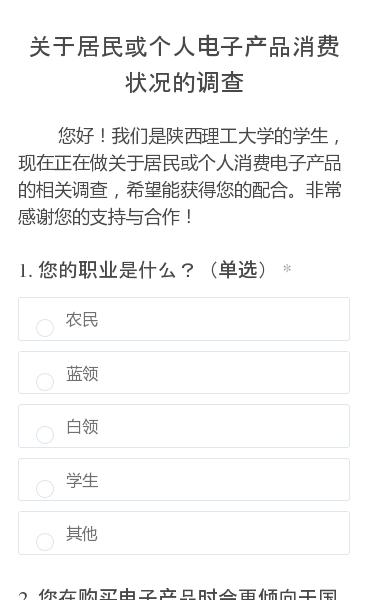 您好!我们是陕西理工大学的学生,现在正在做关于居民或个人消费电子产品的相关调查,希望能获得您的配合。非常感谢您的支持与合作!