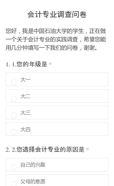您好,我是中国石油大学的学生,正在做一个关于会计专业的实践调查,希望您能用几分钟填写一下我们的问卷,谢谢。