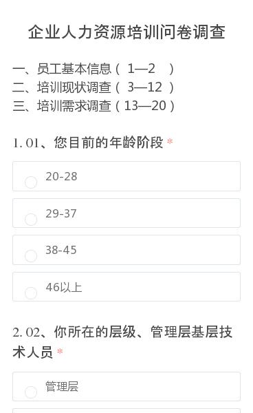 一、员工基本信息( 1—2  )二、培训现状调查( 3—12 )三、培训需求调查(13—20)