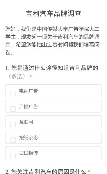 您好,我们是中国传媒大学广告学院大二学生,现发起一项关于吉利汽车的品牌调查,希望您能抽出宝贵时间帮我们填写问卷。