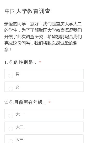 亲爱的同学:您好!我们是重庆大学大二的学生,为了了解我国大学教育概况我们开展了此次调查研究,希望您能配合我们完成这份问卷,我们将致以最诚挚的谢意!