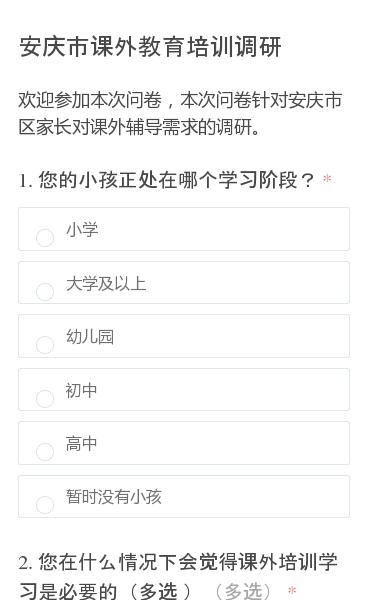 欢迎参加本次问卷,本次问卷针对安庆市区家长对课外辅导需求的调研。