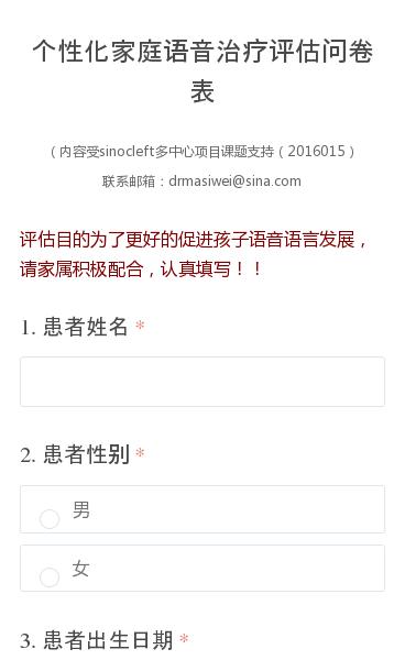 (内容受sinocleft多中心项目课题支持(2016015)联系邮箱:drmasiwei@sina.com评估目的为了更好的促进孩子语音语言发展,请家属积极配合,认真填写!!