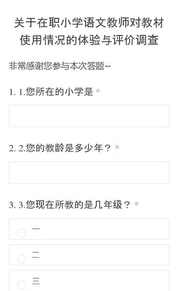 非常感谢您参与本次答题~