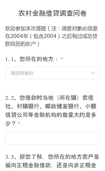 欢迎参加本次答题(注:调查对象必须是在2004年(包含2004)之后有过成功贷款经历的农户)