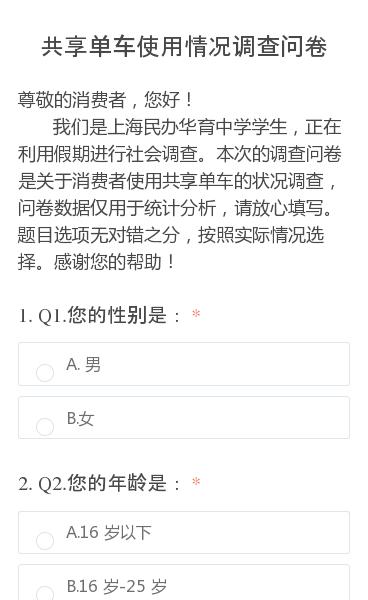 尊敬的消费者,您好!   我们是上海民办华育中学学生,正在利用假期进行社会调查。本次的调查问卷是关于消费者使用共享单车的状况调查,问卷数据仅用于统计分析,请放心填写。题目选项无对错之分,按照实际情况选择。感谢您的帮助!