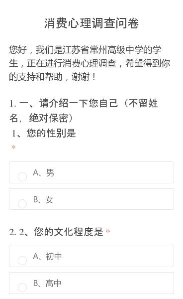 您好,我们是江苏省常州高级中学的学生,正在进行消费心理调查,希望得到你的支持和帮助,谢谢!