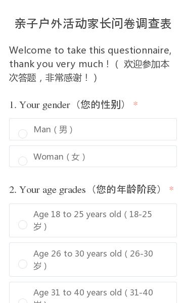 Welcome to take this questionnaire, thankyou very much!(欢迎参加本次答题,非常感谢!)