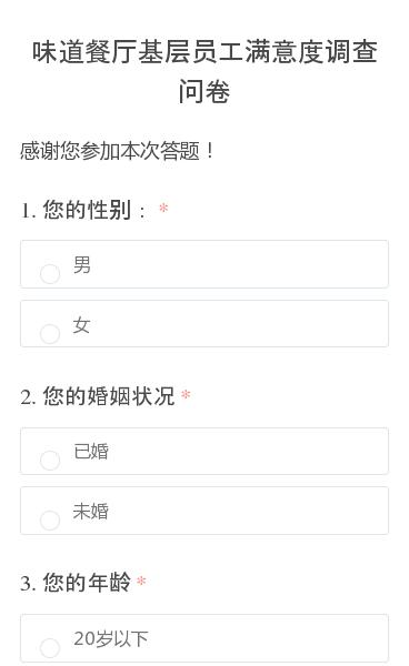 感谢您参加本次答题!