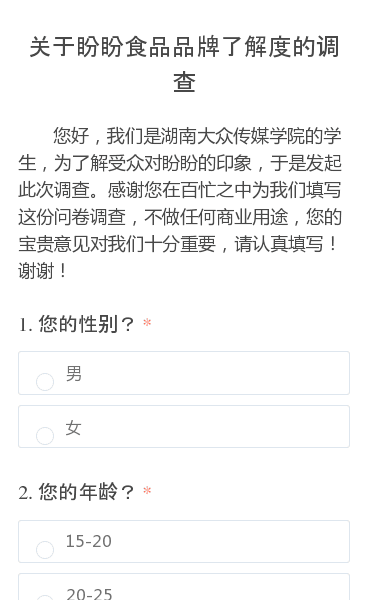 您好,我们是湖南大众传媒学院的学生,为了解受众对盼盼的印象,于是发起此次调查。感谢您在百忙之中为我们填写这份问卷调查,不做任何商业用途,您的宝贵意见对我们十分重要,请认真填写!谢谢!