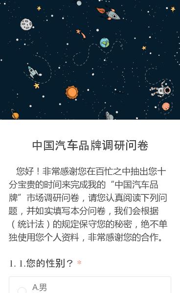 """您好!非常感谢您在百忙之中抽出您十分宝贵的时间来完成我的""""中国汽车品牌""""市场调研问卷,请您认真阅读下列问题,并如实填写本分问卷,我们会根据(统计法)的规定保守您的秘密,绝不单独使用您个人资料,非常感谢您的合作。"""