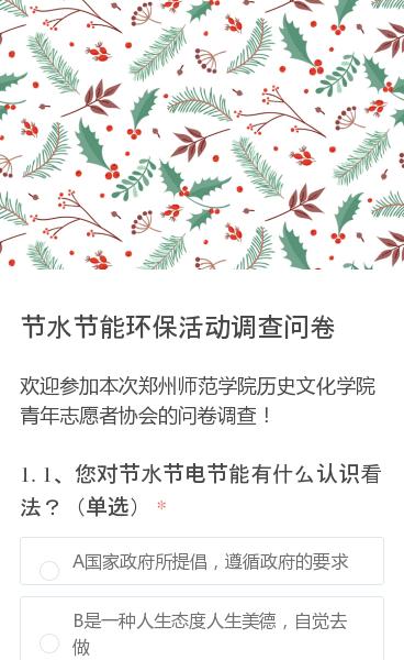 欢迎参加本次郑州师范学院历史文化学院青年志愿者协会的问卷调查!