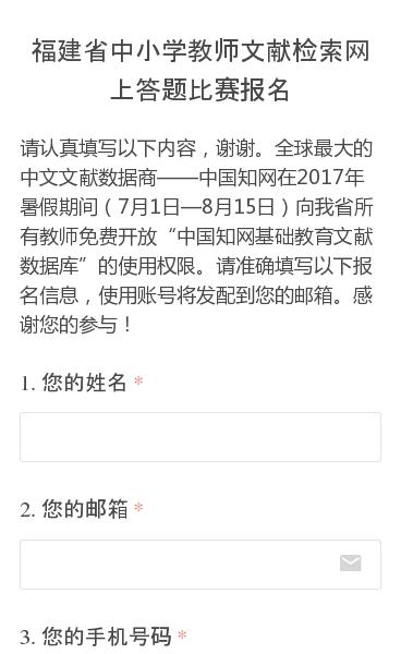 """请认真填写以下内容,谢谢。全球最大的中文文献数据商——中国知网在2017年暑假期间(7月1日—8月15日)向我省所有教师免费开放""""中国知网基础教育文献数据库""""的使用权限。请准确填写以下报名信息,使用账号将发配到您的邮箱。感谢您的参与!"""