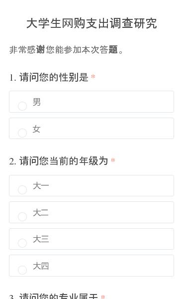 非常感谢您能参加本次答题。