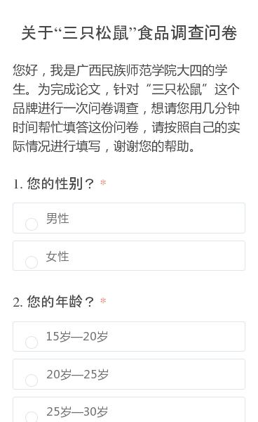 """您好,我是广西民族师范学院大四的学生。为完成论文,针对""""三只松鼠""""这个品牌进行一次问卷调查,想请您用几分钟时间帮忙填答这份问卷,请按照自己的实际情况进行填写,谢谢您的帮助。"""