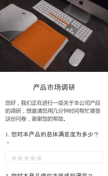 您好,我们正在进行一项关于本公司产品的调研,想邀请您用几分钟时间帮忙填答这份问卷,谢谢您的帮助。