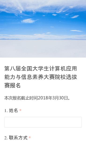 本次报名截止时间2018年3月30日。