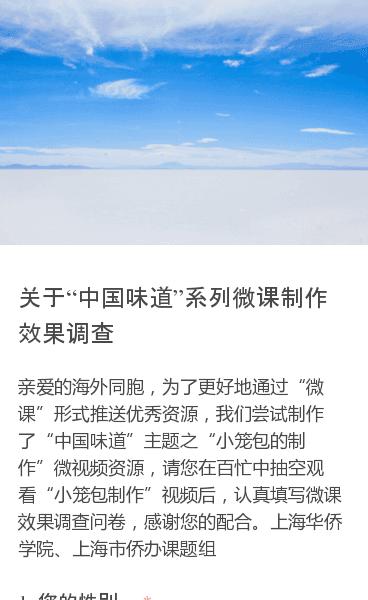 """亲爱的海外同胞,为了更好地通过""""微课""""形式推送优秀资源,我们尝试制作了""""中国味道""""主题之""""小笼包的制作""""微视频资源,请您在百忙中抽空观看""""小笼包制作""""视频后,认真填写微课效果调查问卷,感谢您的配合。上海华侨学院、上海市侨办课题组"""