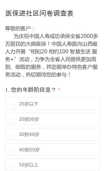 """尊敬的客户:   为庆祝中国人寿成功承保全省2000多万居民的大病医保!中国人寿面向山西省人力开展""""相知20 相约100 智慧生活 服务+""""活动,力争为全省人民提供更加周到、细致的服务,并定期举办特色客户服务活动,热切期待您的参与!"""