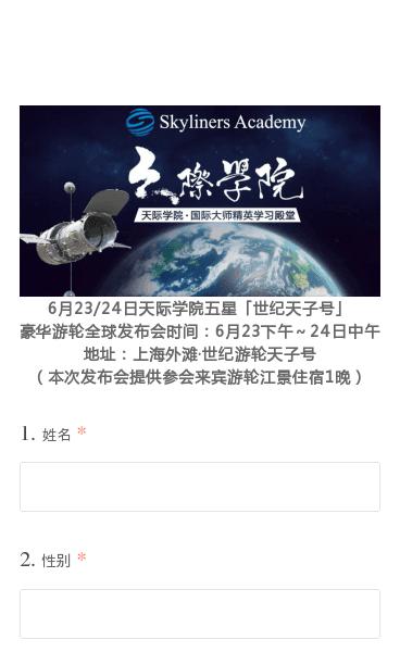 6月23/24日天际学院五星「世纪天子号」豪华游轮全球发布会时间:6月23下午~24日中午地址:上海外滩世纪游轮天子号(本次发布会提供参会来宾游轮江景住宿1晚)