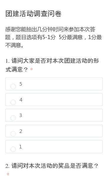 感谢您能抽出几分钟时间来参加本次答题,题目选项有5-1分 5分最满意,1分最不满意。