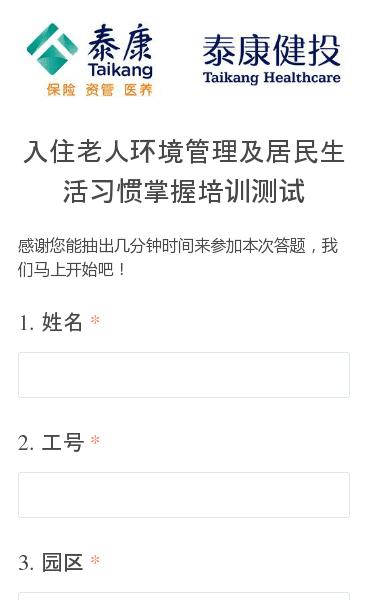 感谢您能抽出几分钟时间来参加本次答题,我们马上开始吧!