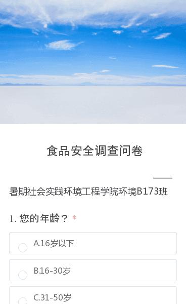 ——暑期社会实践环境工程学院环境B173班