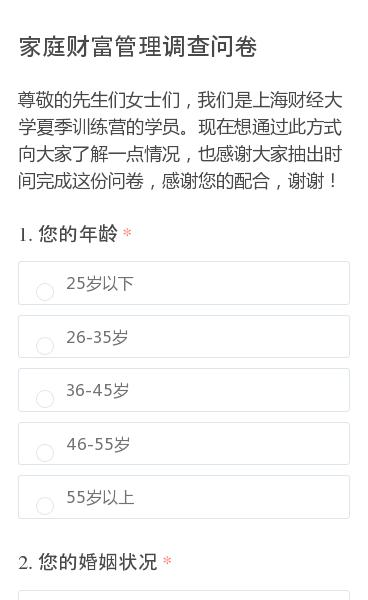 尊敬的先生们女士们,我们是上海财经大学夏季训练营的学员。现在想通过此方式向大家了解一点情况,也感谢大家抽出时间完成这份问卷,感谢您的配合,谢谢!