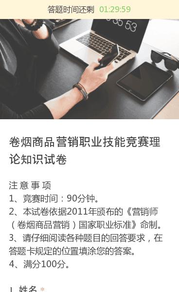 注 意 事 项1、竞赛时间:90分钟。2、本试卷依据2011年颁布的《营销师(卷烟商品营销)国家职业标准》命制。3、请仔细阅读各种题目的回答要求,在答题卡规定的位置填涂您的答案。4、满分100分。