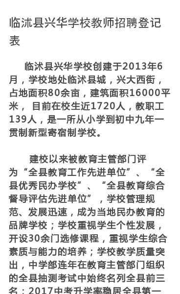 """临沭县兴华学校创建于2013年6月,学校地处临沭县城,兴大西街,占地面积80余亩,建筑面积16000平米, 目前在校生近1720人,教职工139人,是一所从小学到初中九年一贯制新型寄宿制学校。        建校以来被教育主管部门评为""""全县教育工作先进单位""""、""""全县优秀民办学校""""、""""全县教育综合督导评估先进单位""""…"""