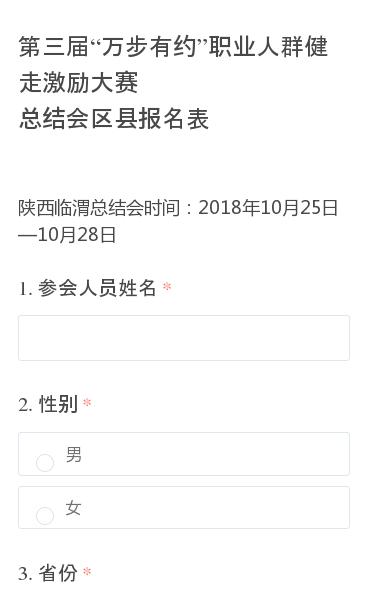 陕西临渭总结会时间:2018年10月25日—10月28日