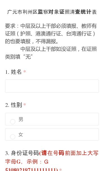 """要求:中层及以上干部必须填报、教师有证照(护照、港澳通行证、台湾通行证)的也要填报,不得漏报。   中层及以上干部如没证照,在证照类别填""""无"""""""