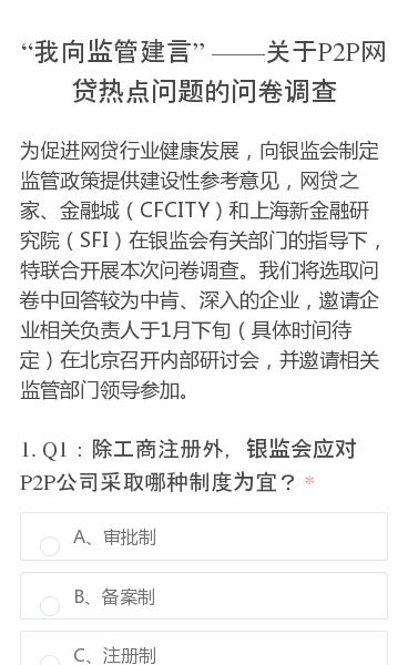 为促进网贷行业健康发展,向银监会制定监管政策提供建设性参考意见,网贷之家、金融城(CFCITY)和上海新金融研究院(SFI)在银监会有关部门的指导下,特联合开展本次问卷调查。我们将选取问卷中回答较为中肯、深入的企业,邀请企业相关负责人于1月下旬(具体时间待定)在北京召开内部研讨会,并邀请相关监管部门领导参加。