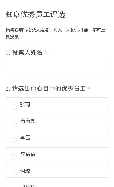 请务必填写投票人姓名,每人一次投票机会,不可重复投票