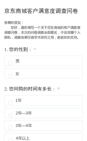 亲爱的朋友:   您好,请您填写一个关于京东商城的客户满意度调查问卷,本次的问卷调查全部匿名,不会泄露个人隐私,调查结果仅做学术研究之用,谢谢您的支持。