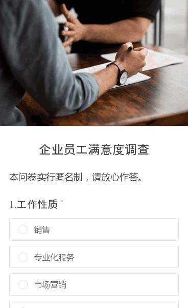 本问卷实行匿名制,请放心作答。